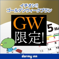 ◆GWプラン