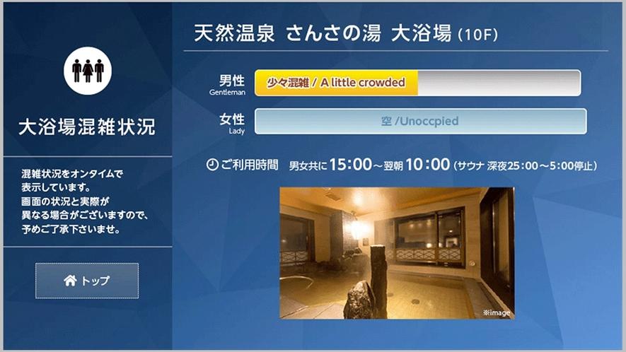 ◆大浴場混雑センサー(客室テレビVOD画面)