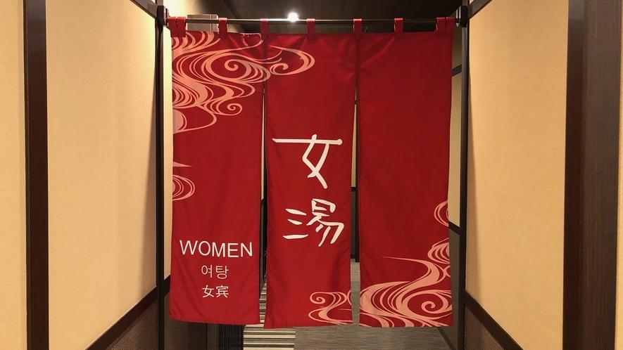 ◆女性大浴場入口【10階】 営業時間:15:00~翌10:00