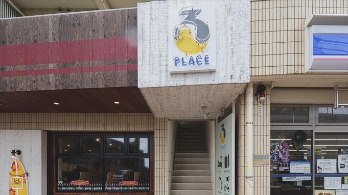 【秋冬セール】15%OFF◆海まで徒歩2分!3rd PLACE│スタンダードプラン