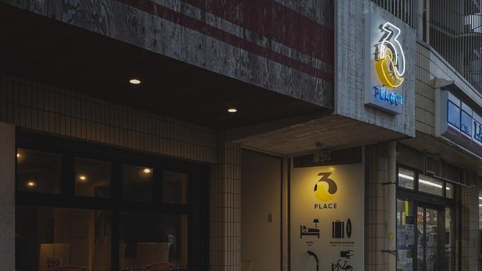 【秋冬セール】事前カード決済限定◆20%OFF│3rd PLACE<素泊まり>