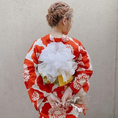 【京都で着物レンタル ホテル返却無料】フットマッサージ機付き客室に無料アップグレード!<食事なし>