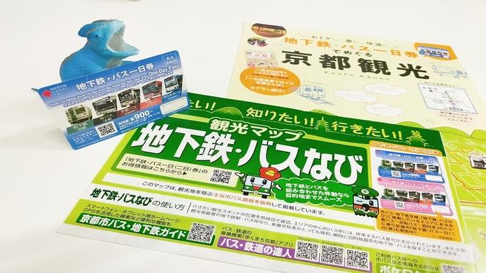 【京都観光に必須!】地下鉄・バス一日乗り放題券付きプラン<食事なし>