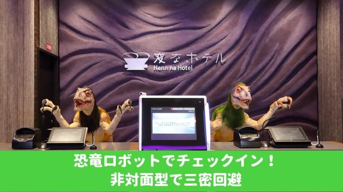 【秋冬旅セール】変なホテル京都八条口駅前<食事なし>