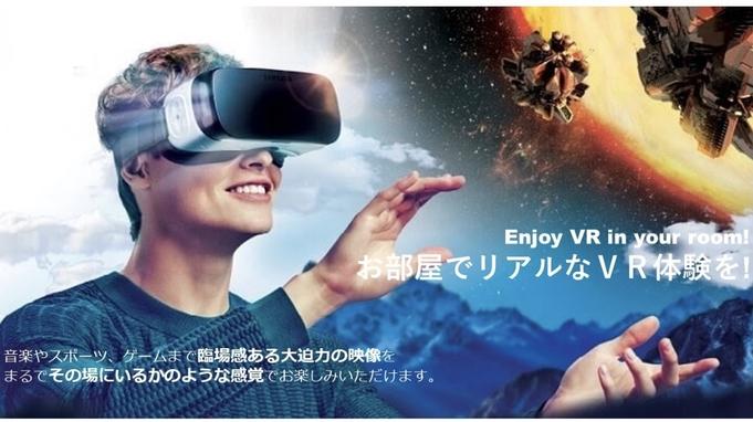 リアルなVR体験! VR付き宿泊プラン☆変なホテル京都 八条口駅前<食事なし>