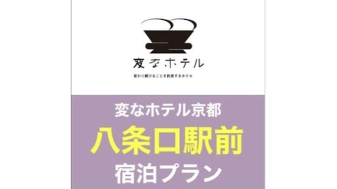 【秋冬旅セール】変なホテル京都八条口駅前<朝食弁当付き>