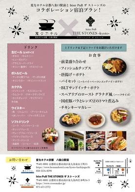 【1日の終わりを楽しむ!】アイリッシュパブ1名2000円相当食事券付きプラン<2食(朝弁当・夕)付>