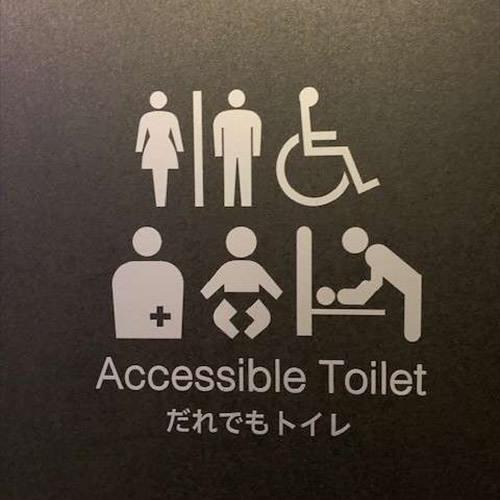 誰でもトイレ