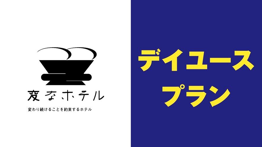 デイユースプラン 京都駅・バス乗り場から徒歩2分☆