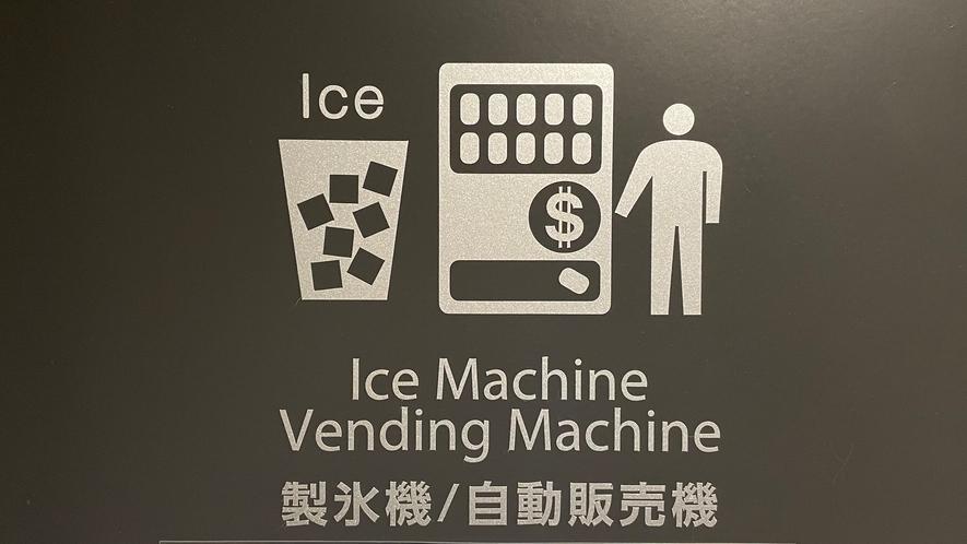 製氷機・自動販売機【3階】にございます。