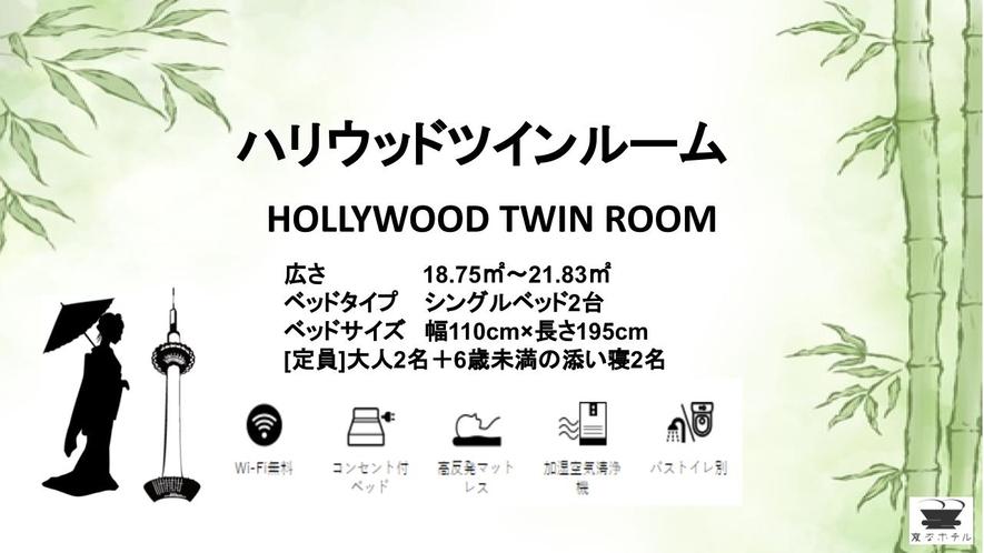 ハリウッドツインルーム