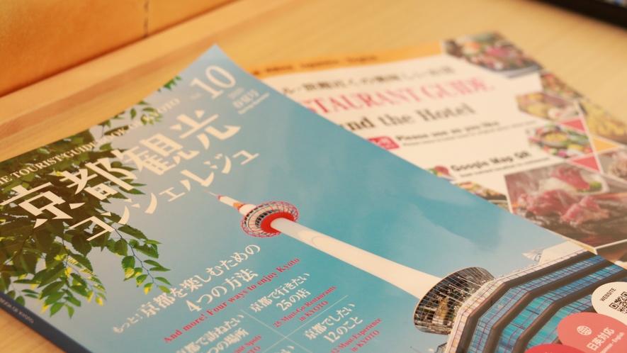 京都観光コンシェルジュ お部屋で京都観光の計画を立てるのに便利♪