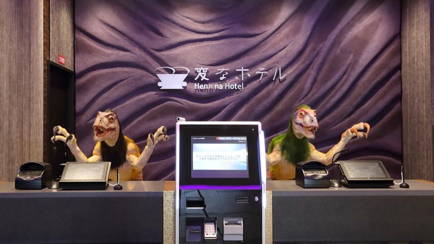 フロントでは2匹の恐竜君がお待ちしています!