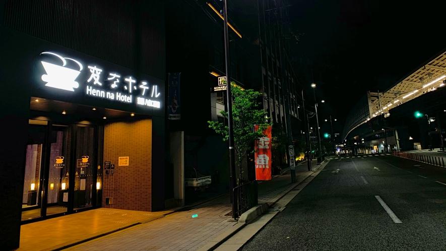 変なホテルから京都駅まで徒歩2分!