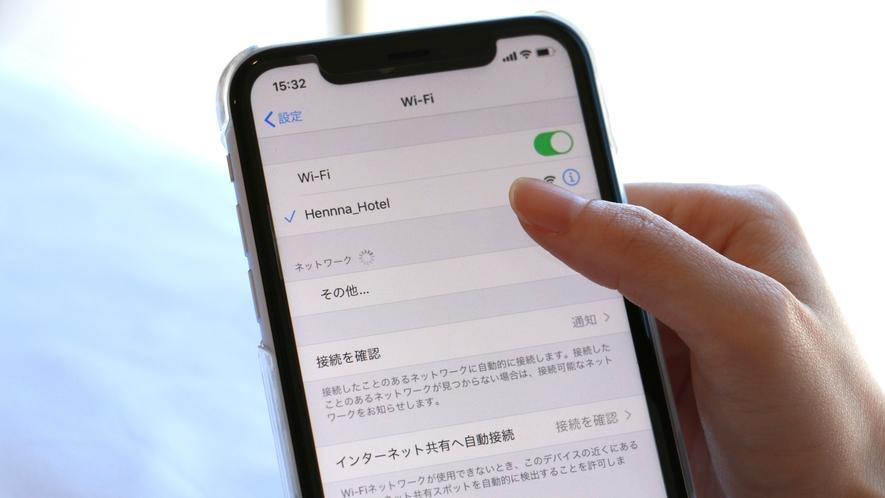 全館WiFi利用可能!