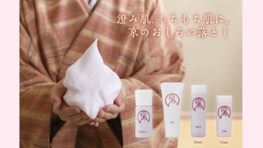 京のおしろい落としセット 持ち運びにおすすめのコンパクトなミニボトル。
