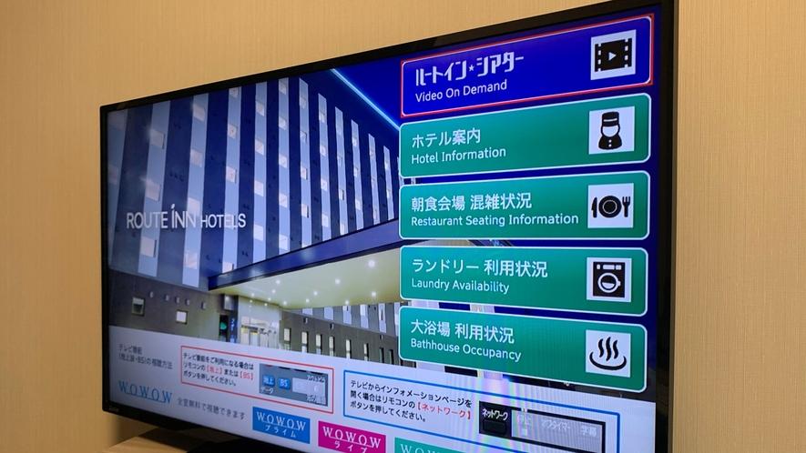 40型テレビ:朝食会場、大浴場の混雑状況等も確認できます。