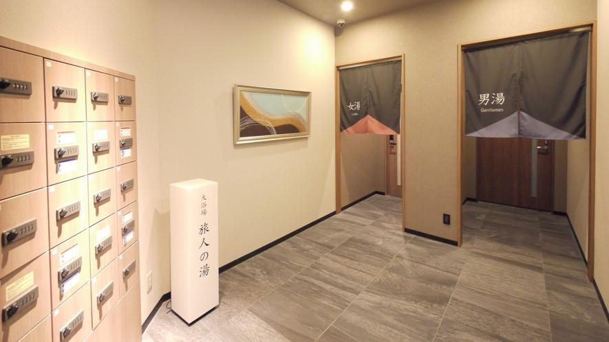男女別大浴場:旅人の湯(1階エレベーター奥15:00~2:00、5:00~10:00)