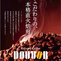 ドトールのウェルカムコーヒー6:00~10:00、15:00~22:00