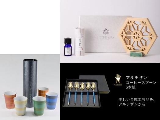 【羽う座限定!】お土産にも贈り物にも♪1万円相当の品から選べるプレミアム特典付プラン!