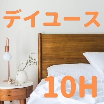 【日帰り・デイユースプラン】最大10時間利用可能 9時−22時【特定日限定】