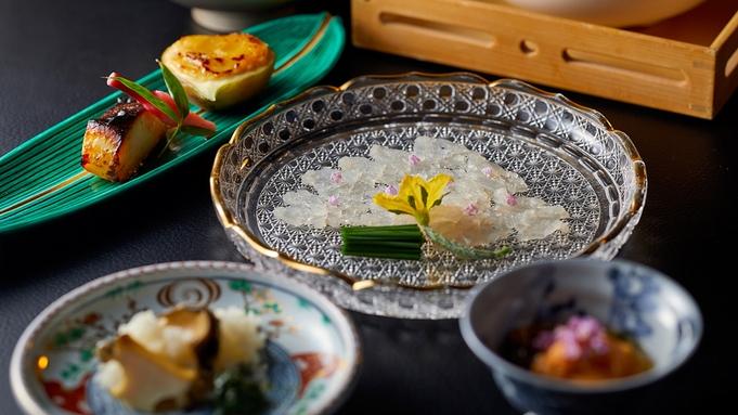 【お食事アップグレード】旧御用邸 菊華荘(日本料理)/夕朝食付き