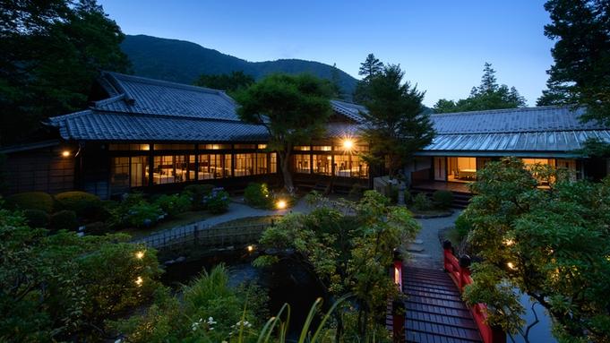 【神奈川県民限定】かながわマイクロツーリズムプラン/旧御用邸 菊華荘(日本料理)