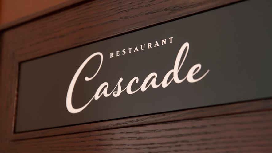 レストラン カスケード