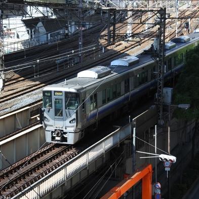 【 素泊まり 】トレインビュープラン JR環状線神戸線が良く見えます!★館内禁煙★