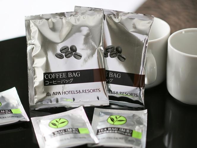 【アメニティ】コーヒー・お茶セット
