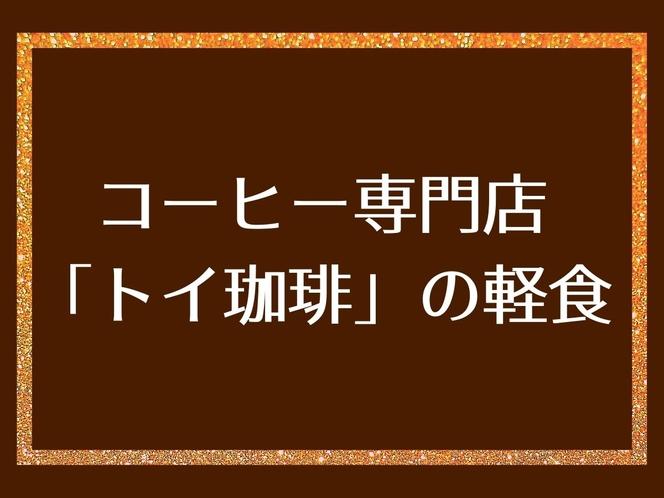 当館とコラボ朝食★コーヒー専門店「トイ珈琲」の軽食の紹介