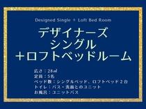 【デザイナーズ シングル +ロフトベッドルーム(ユニットバス)】のご紹介