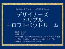 【DX トリプル +ロフトベッドルーム(シャワールーム)】のご紹介
