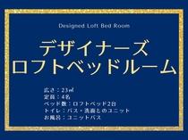 【デザインロフトベッドルーム(ユニットバス)】のご紹介