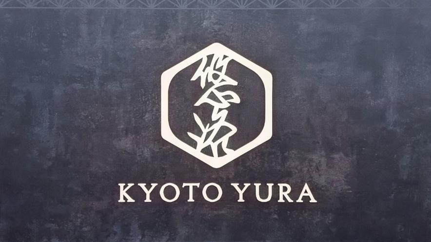 【エントランス サイン】三条大橋と鴨川が悠久の時を流れている様子をイメージした、京都悠洛ホテルのサイ
