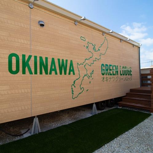 OKINAWA GREEN LODGEへようこそ