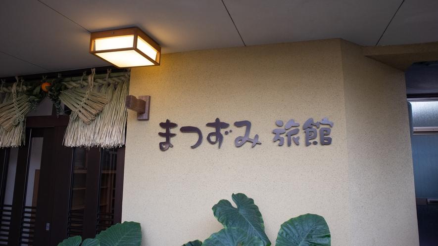 *【外観】宇部市内で「食事付&畳で寛げる旅館」をお探しなら是非当館へ!