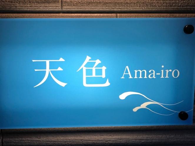 天色(Amairo)ルームプレート