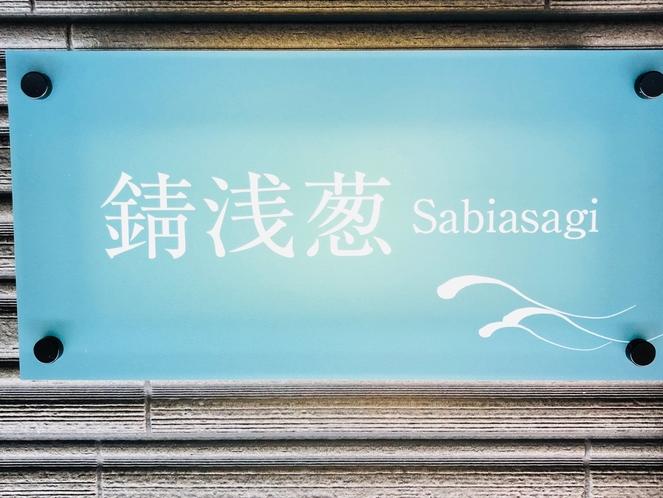 錆浅葱(Sabiasagi)ルームプレート