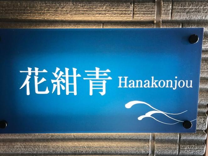 花紺青(Hanakonjo)ルームプレート
