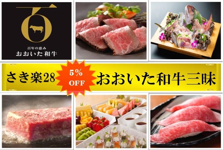 お得な【早割】プラン、最高品質のブランド「おおいた和牛」を使用【おおいた和牛三昧】和洋中ビュッフェ