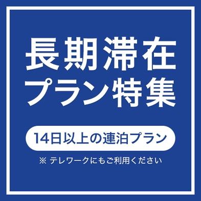 【ロングステイ・14DAYS】非接触&無人施設で安心!富士山駅から車で4分♪キッチン・洗濯機完備!