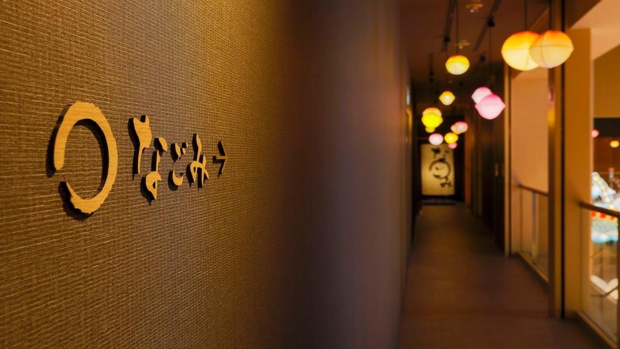 和食処「なごみ」廊下