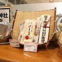 *【館内/お土産処】御崎神社は縁結びの神として人気が高まっています。立ち寄れない方は是非!
