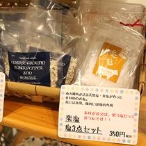 *【館内/お土産処】楽塩の天然塩はセットでも販売しております。この機会に是非