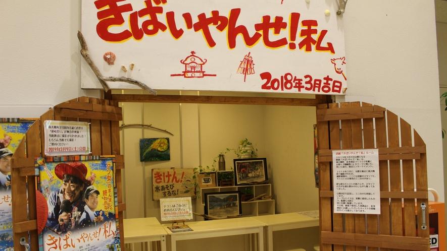 *【館内/映画きばいやんせ関連】本土最南端の鹿児島県大隅町を舞台に描かれた映画の宣伝です