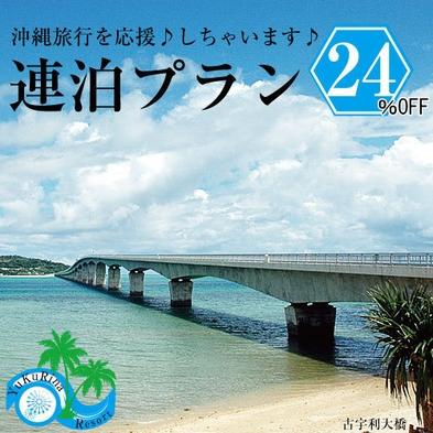 【新設・海風】連泊ステイで!最大65%OFF!美ら海までお車1分♪【お子様無料】