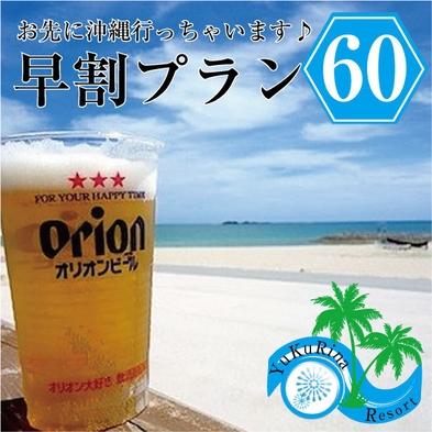【さき楽60】早期予約がお得!♪お先に沖縄行っちゃいます!♪【12歳以下お子様無料】