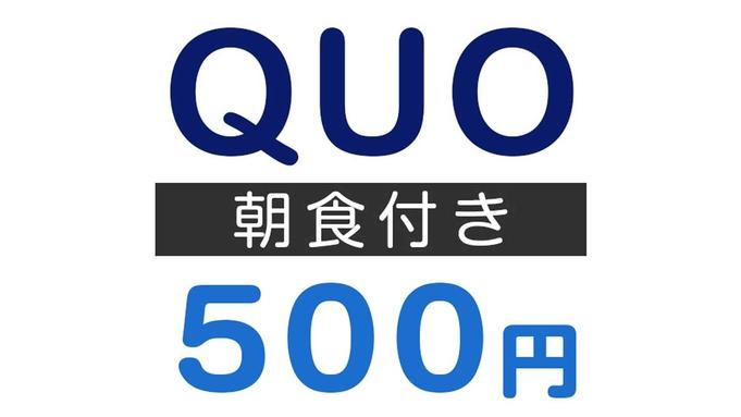 【出張応援】クオカード500円分付きプラン(朝食付き)◆Wi-Fi OK!〈Goto対象外〉