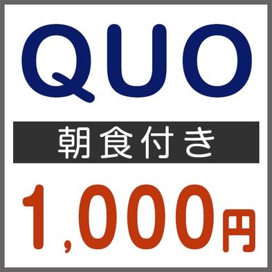 【出張応援】クオカード1000円分付きプラン(朝食付き)◆Wi-Fi OK!◆〈Goto対象外〉